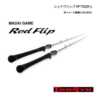 天龍紅提板RF792B-L TENRYU RedFlip<訂購的商品>