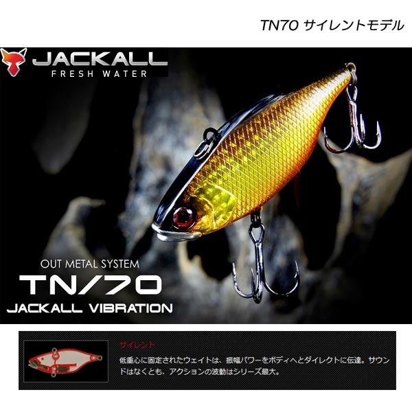 ジャッカル TN70 サイレントモデル JACKALL Silent 【メール便OK】