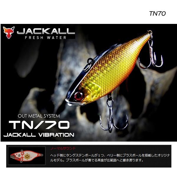 ジャッカル TN70 JACKALL 【メール便OK】