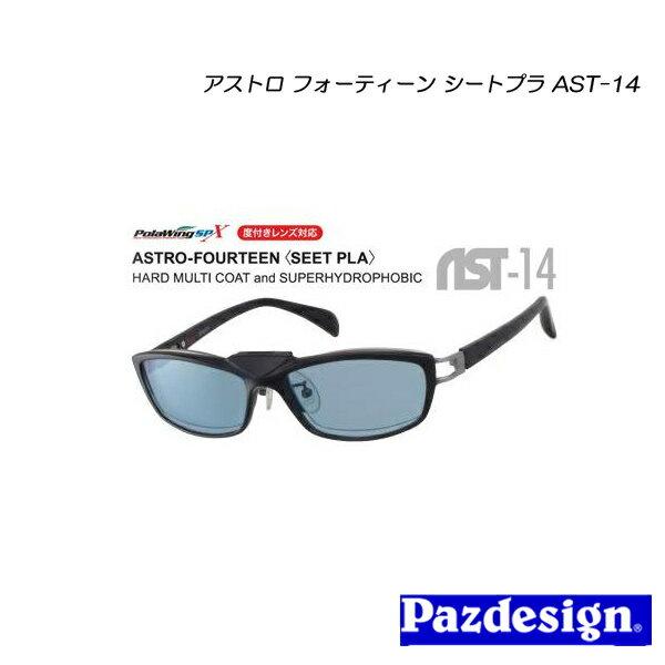 パズデザイン アストロ フォーティーン シートプラ AST-14 PAZDESIGN ASTRO FOURTEEN 【送料無料!】<お取り寄せ商品>