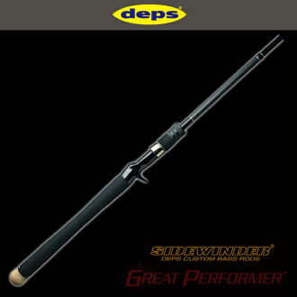 Depth-great performers HGC-77XS/GP Boa constrictor deps