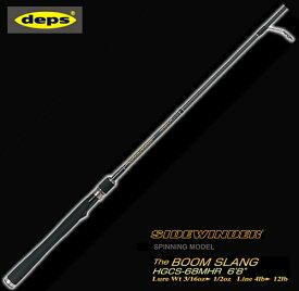 デプス サイドワインダー HGCS-68MHR II ブームスラング2 deps 【大型商品】