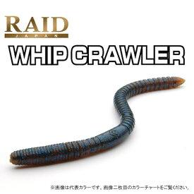 レイドジャパン ウィップクローラー 5.5インチ RAID WHIPCRAWLER 【メール便OK】