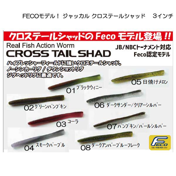 ジャッカル クロステールシャッド 3インチ JACKALL CROSS TAIL SHAD 【メール便OK】【FECO認定商品】