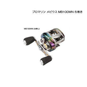 Pro Marine Mobius MB100WN dextral without PRO MARINE MEBIUS