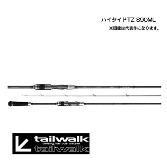 尾行走HIGHTIDE TZ S90ML tailwalk HI-TIDE TZ