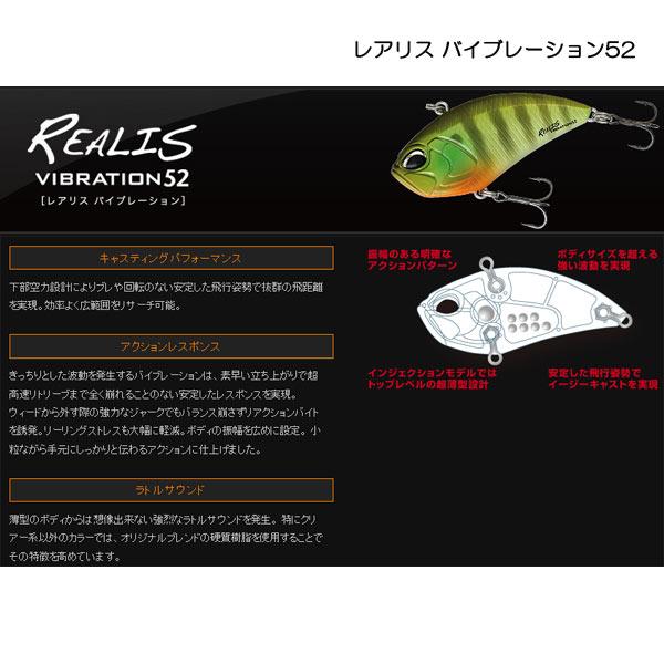 デュオ レアリス バイブレーション52 DUO REALIS VIBRATION52 【メール便OK】