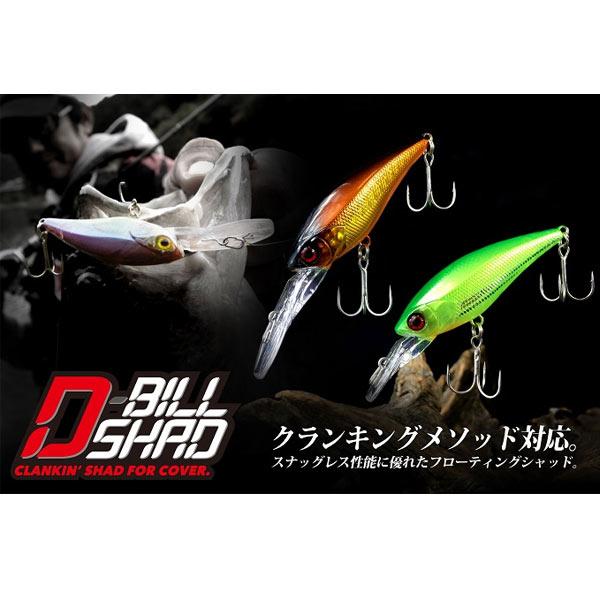 ジャッカル ディービルシャッド 55MR JACKALL D-BILL SHAD 【メール便OK】
