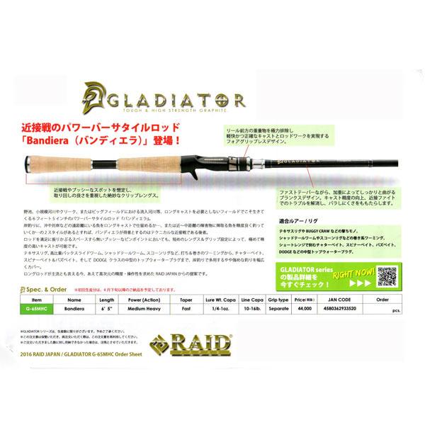 レイドジャパン グラディエーター G-65MHC バンディエラ RAIDJAPAN GLADIATOR Bandiera 【大型商品】
