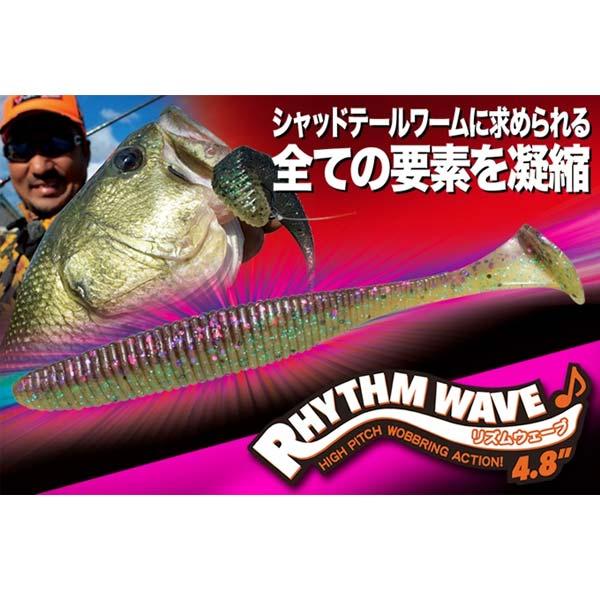 ジャッカル リズムウェーブ 4.8インチ JACKALL RHYTHM WAVE 【メール便NG】