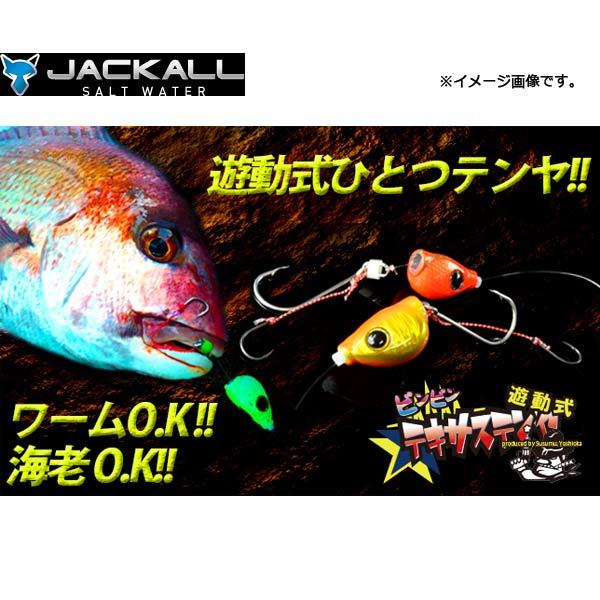 ジャッカル ビンビンテキサステンヤ 8号 JACKALL 【メール便OK】 【テンヤマゴチにオススメ!】【真鯛】