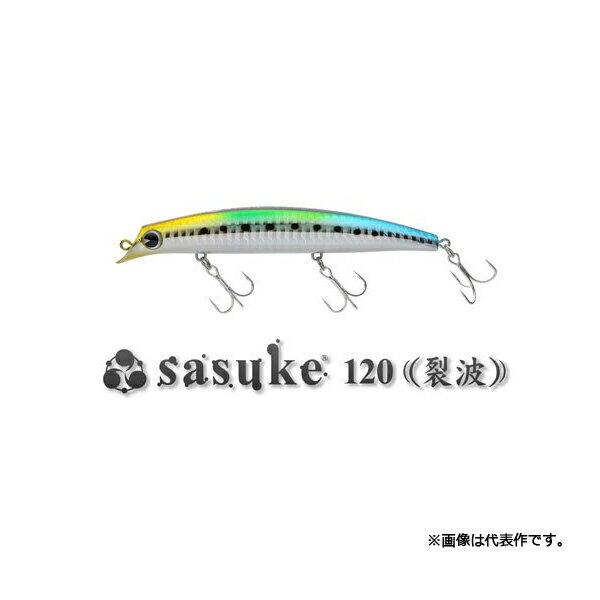 アムズデザイン アイマ サスケ120 裂波 ima sasuke 【メール便OK】