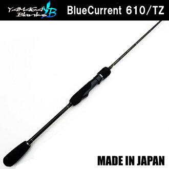 Yamaga blanks blue cholent ( BlueCurrent ) JH Special 610 / TZ
