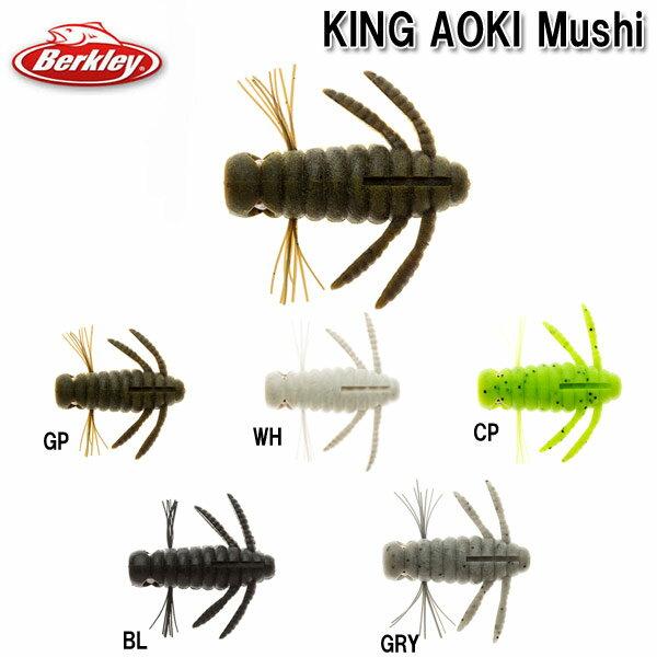 バークレイ キング青木虫 2インチ Berkley 【メール便OK】