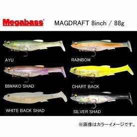 メガバス マグドラフト 8インチ Megabass MAGDRAFT 【メール便NG】