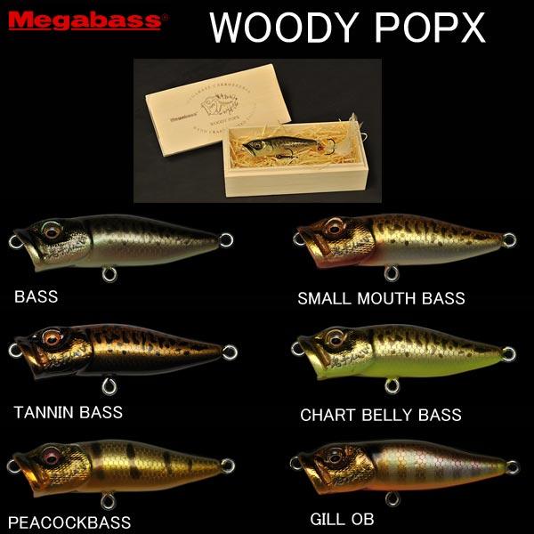 メガバス ウッディ ポップエックス Megabass WOODY POPX 【メール便NG】【お取り寄せ商品】