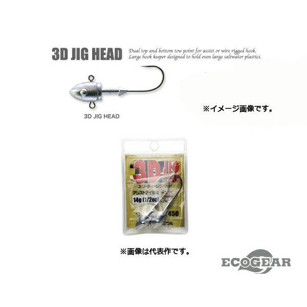 エコギア 3Dジグヘッド 11g #2/0 ECOGEAR 3D JIG HEAD 【メール便OK】