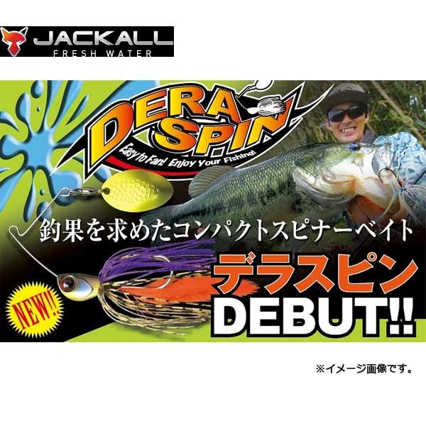ジャッカル デラスピン JACKALL DERA SPIN 【メール便OK】