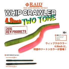 ツートンカラー! レイドジャパン ウィップクロウラー 4.9インチ RAID JAPAN WHIP CRAWLER 【メール便OK】