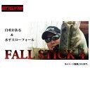 エンジン フォールスティック4 ENGINE FALL STICK 4 【メール便OK】【FECO認定商品】【egr】