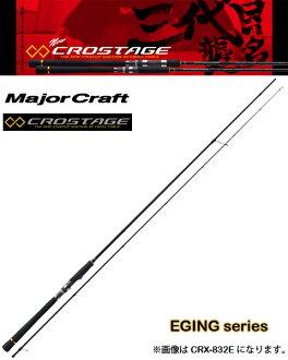 主要工藝十字泰姬陵 CRX 862EH 猛系列 MajorCraft CROSTAGE
