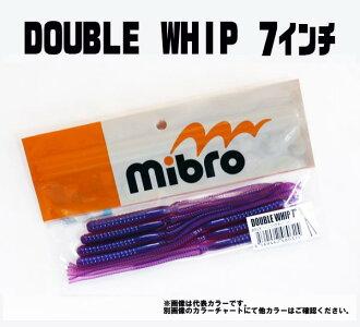 ミブロ (mibro) ダブルウィップ 7 inches