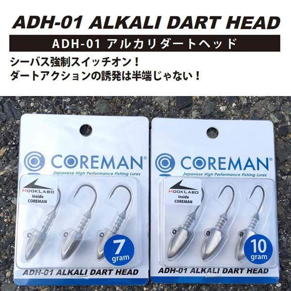 コアマン アルカリダートヘッド ADH-01 COREMAN ALKALI DART HEAD 【メール便OK】