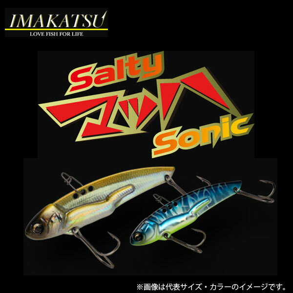 イマカツ ソルティ マッハ ソニック 5g IMAKATSU 【メール便OK】
