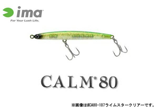 ima カーム 80 CALM アムズデザイン 【メール便OK】
