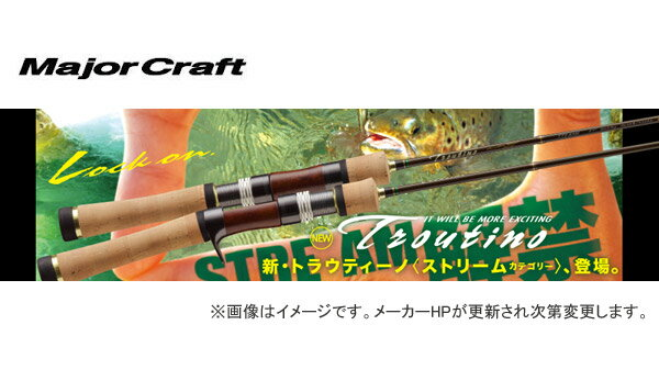 メジャークラフト トラウティーノ TTS-622L MajorCraft Troutino Stream SPINNING 【大型商品】【取り寄せ商品】