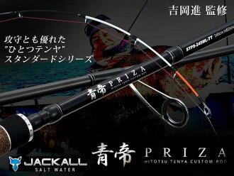 Jackal blue emperor プライザ STPC-230MH-ST JACKALL PRIZA