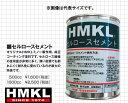 ハンクル セルロースセメント 1000CC HMKL 【メール便NG】