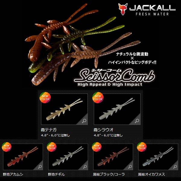 ジャッカル シザーコーム 2.5インチ ご当地カラー JACKALL Scissor Comb 【メール便OK】