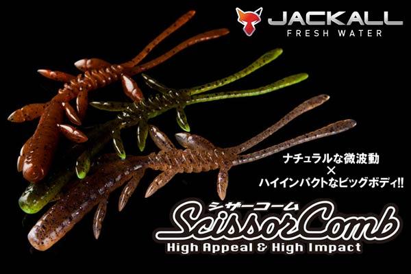 ジャッカル シザーコーム 2.5インチ JACKALL Scissor Comb 【メール便OK】