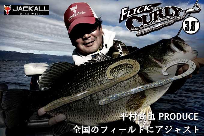 ジャッカル フリックカーリー 3.8インチ JACKALL Flick Curly 【メール便OK】