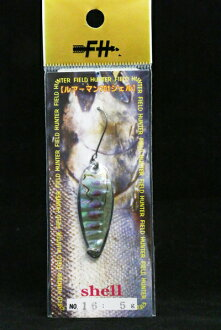 Field hunter lure man 701 shell 5 g #16 FILD HUNTER LM701