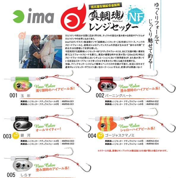 ima 真鯛レンジセッター ナチュラルフォール 4号 アムズデザイン アイマ 【メール便OK】