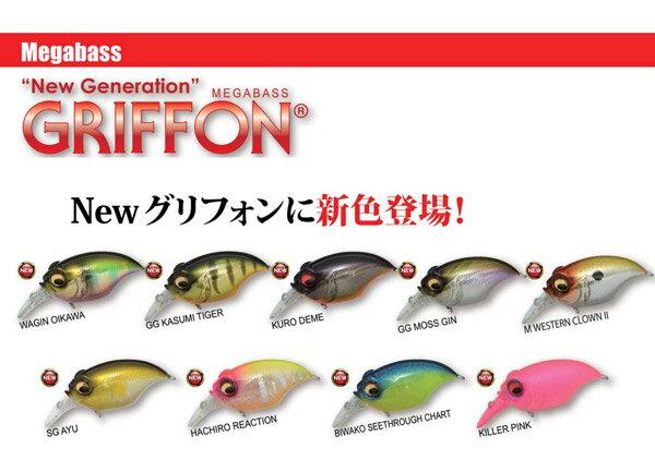 メガバス New MR-X グリフォン New Color 【メール便OK】【お取り寄せ商品】