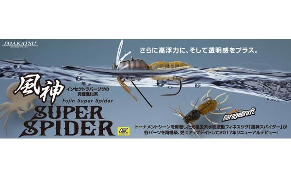 イマカツ 風神スーパースパイダー 【メール便NG】【FECO認定商品】