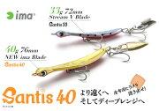 imaサンティス40アムズデザインアイマ【メール便OK】<10月末発売・ご予約商品>