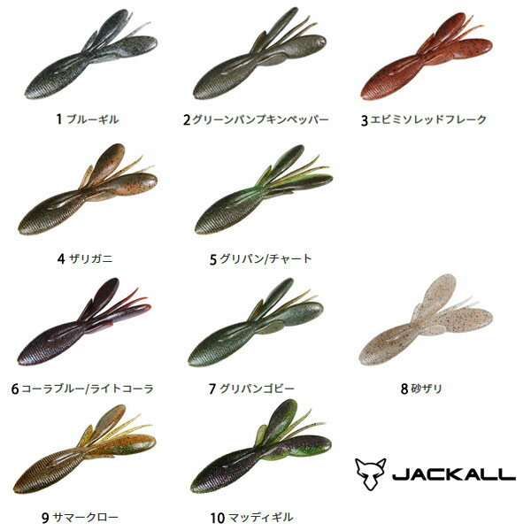 ジャッカル ファイボス 3.8inch 【※二つまでメール便OK】