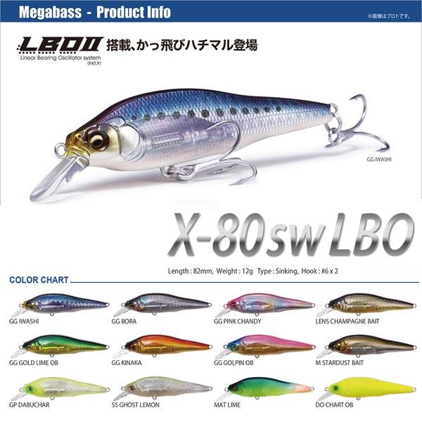 メガバス X-80SW LBO 【メール便OK】【お取り寄せ商品】