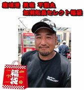 鹿嶋港不動丸加瀬船長セレクトひとつテンヤマダイ福袋【送料無料!】