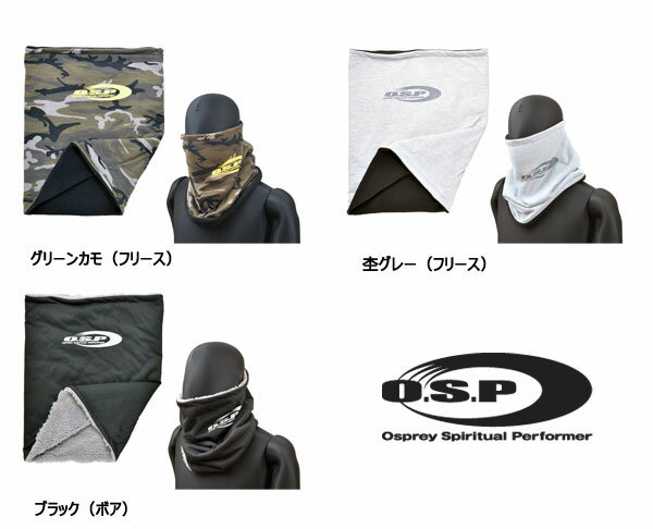 OSP ネックフーディー 【メール便NG】