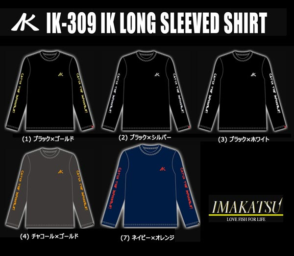 イマカツ IK-309 ロングスリーブシャツ サイズL【メール便NG】