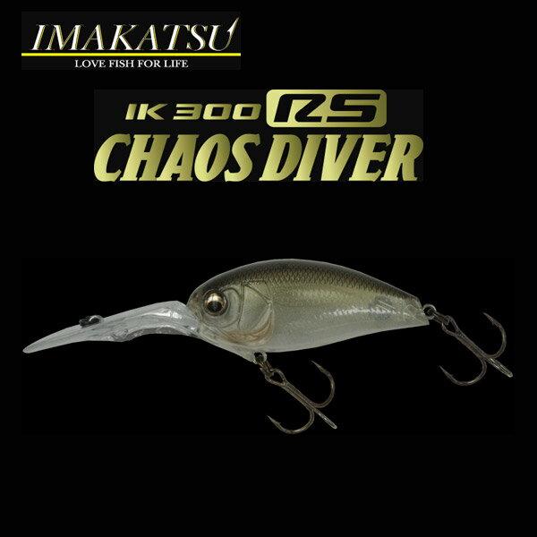 イマカツ IK-300RS カオスダイバー #200 琵琶湖レジェンドクラシック 【メール便OK】