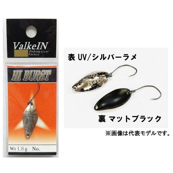 ヴァルケイン ハイバースト 1.8g UVフラッシュ プロショップKs オリジナルカラー 【メール便OK】<psks>