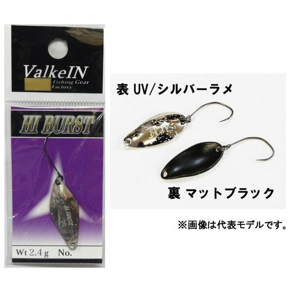 ヴァルケイン ハイバースト 2.4g UVフラッシュ プロショップKs オリジナルカラー 【メール便OK】<psks>