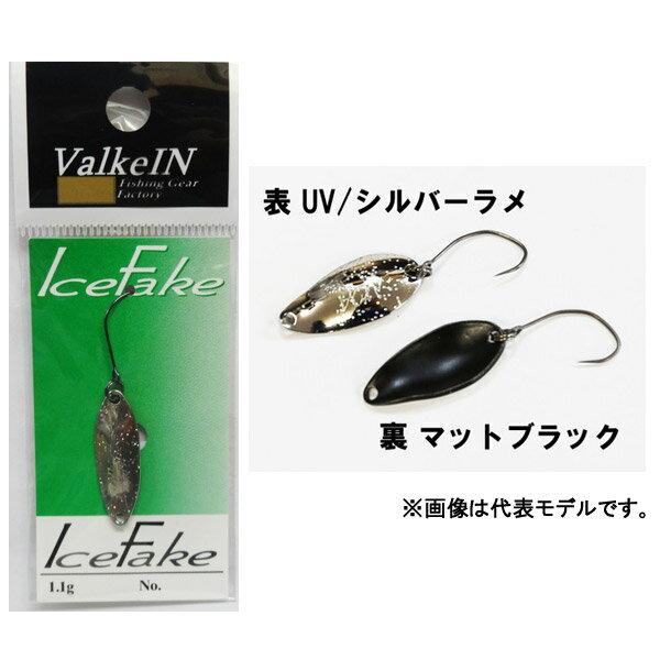 ヴァルケイン アイスフェイク 1.1g UVフラッシュ プロショップKs オリジナルカラー 【メール便OK】<psks>