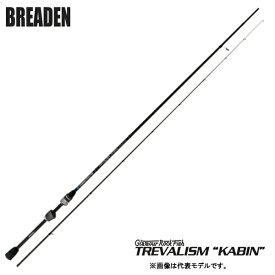 ブリーデン トレバリズム キャビン GRF-TREVALISM KABIN 606 CS-tip 【大型商品】【お取り寄せ商品】
